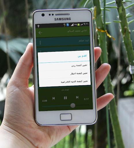 音樂必備免費app推薦|اغاني محمد السالم بدون نت線上免付費app下載|3C達人阿輝的APP
