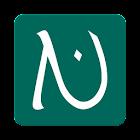 Noon Keyboard (Arabic) icon