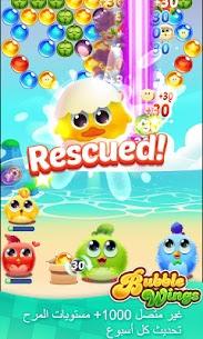 Bubble Wings: offline bubble shooter games 1