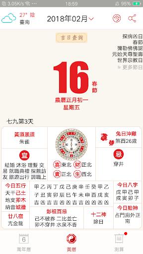 Screenshot for 萬年曆黃曆 in Hong Kong Play Store