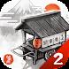 關東煮店人情故事2 ~穿越時空的關東煮店~ - Androidアプリ