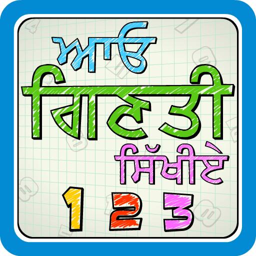 Aao Ginti Sikhiye Paid