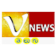 Download V NEWS Telugu For PC Windows and Mac