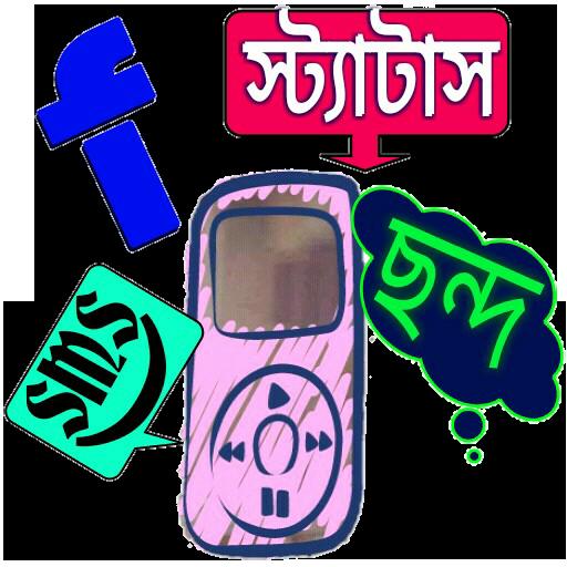 書籍App|বাংলা sms (2017) LOGO-3C達人阿輝的APP