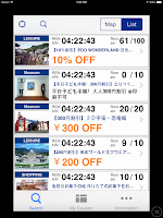 Screenshot of H.I.S. Coupon Lite