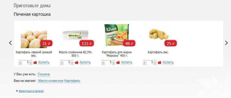 Продукты питания в интернет-магазине
