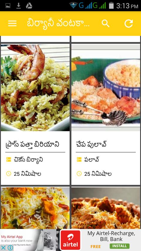 Biryani recipe telugu android apps on google play biryani recipe telugu screenshot ccuart Choice Image