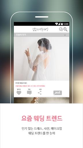 우아한웨딩 결혼 웨딩 셀프웨딩 웨딩드레스 웨딩촬영