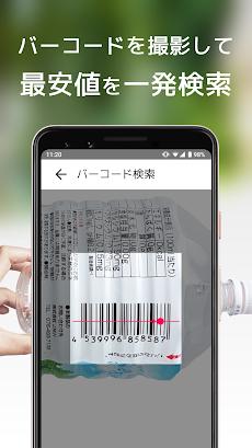 楽天市場 ショッピングアプリのおすすめ画像3
