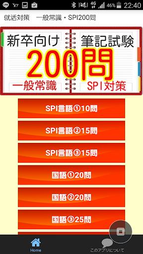 就活向け 一般常識 SPI 筆記試験対策 2016