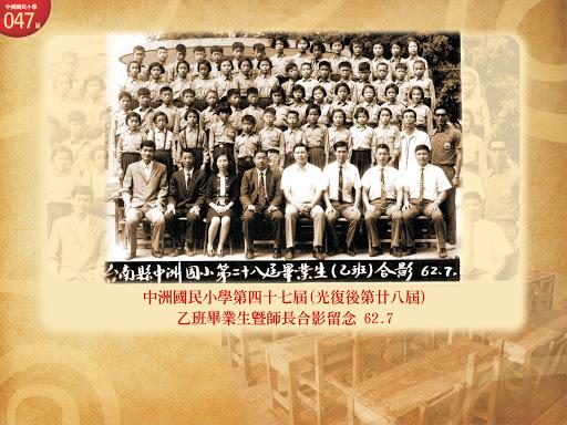 第47屆(光復後第28屆乙班)(民國62年)
