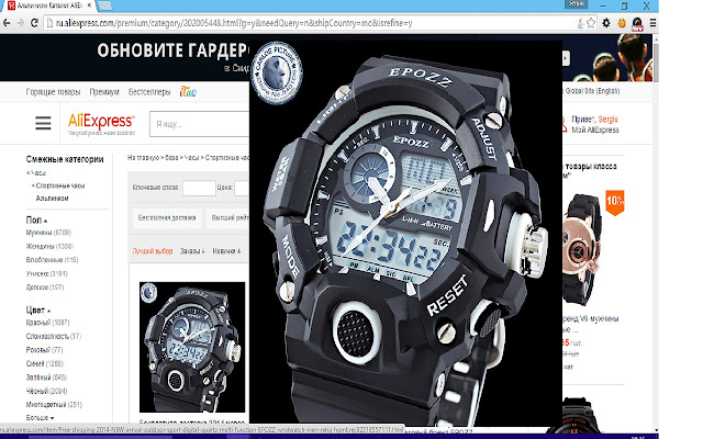 AliExpress Image Zoom chrome extension
