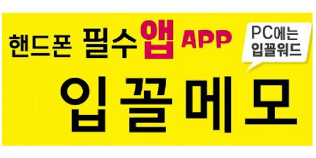App 입꼴메모- 소리글자의 얼이 살아있는 메모장, 일기, 수첩, 노트, 일정, 워드, 문서편집 APK for Windows Phone