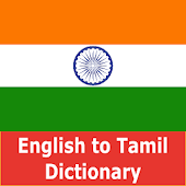 Tamil Dictionary - Offline