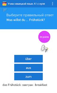 Тест Немецкий Язык Знакомство С