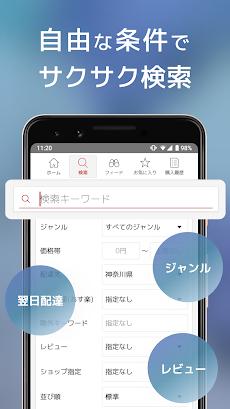 楽天市場 ショッピングアプリのおすすめ画像2