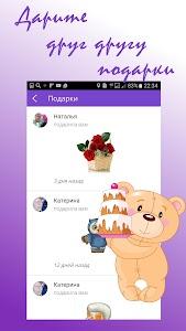 """Знакомства """"Я Рядом 2.0"""" screenshot 3"""