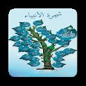 شجرة الانبياء (قصص الانبياء) icon