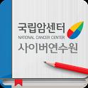 국립암센터 사이버연수원 모바일 앱 icon