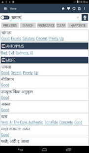 English Marathi Dictionary 10