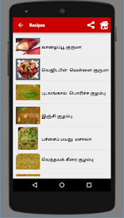 Tamil Samayal Kurippu- screenshot thumbnail