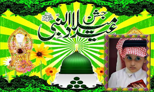 Download Eid Milad un-Nabi Photo frames For PC Windows and Mac apk screenshot 7