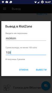 C2G: Реалы в RiotZone - náhled