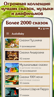 Аудиосказки и музыка для детей - náhled