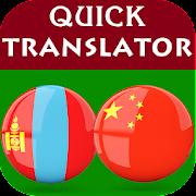 Mongolian Chinese Translator