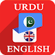 Download Urdu To English Translator For PC Windows and Mac