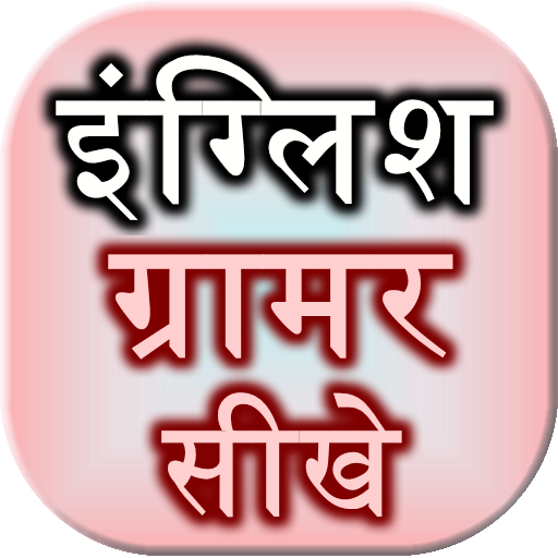 English Grammar Sikhe - Apps on Google Play