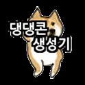 [공식] 댕댕콘 움짤 생성기 (시바견 움짤 생성기) icon