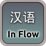 Chinese in Flow Icon
