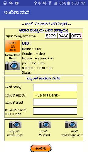 RGRHCL Indira Mane Ver -2.0  screenshots 4
