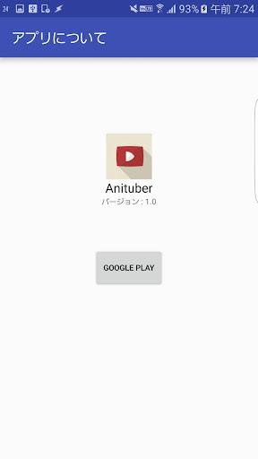 無料アニメ - Anituber|玩媒體與影片App免費|玩APPs