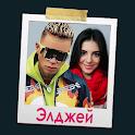 Элджей - Селфи с Элджеем icon