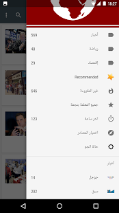 ‫أخبار العالم AkhbarAl3alam‬‎- screenshot thumbnail