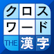 漢字クロスワードパズル - Androidアプリ