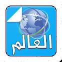 قناة العالم الإخبارية icon