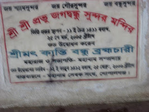 Photo: A stone slab installed by Sri Kantibandhu Brahmachari, President of Mahanam Sampraday of Bangladesh to commemorate the opening on March 25, 2005 of SriSri Prabhu Jagadbandhu Sundar Mandir in Gopalganj, Faridpur on the way to Phulbadina MahendraBandhu Angan in Narail, Jessore via Chapail Ghat on Madhumati River