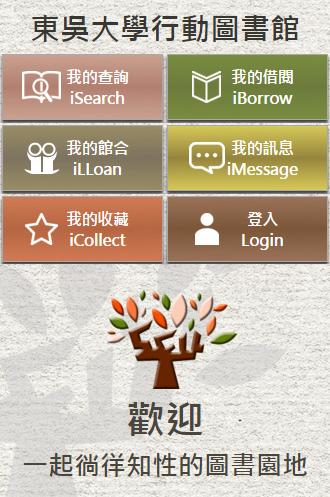 東吳大學圖書館 SCU Library