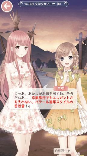 プリンセス級14-SP2