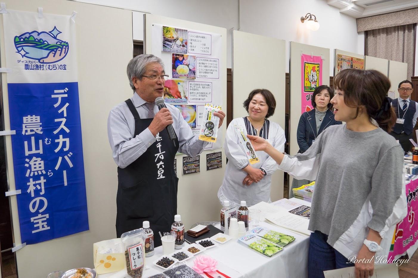 黒千石事業協同組合・高田幸男 理事長の説明