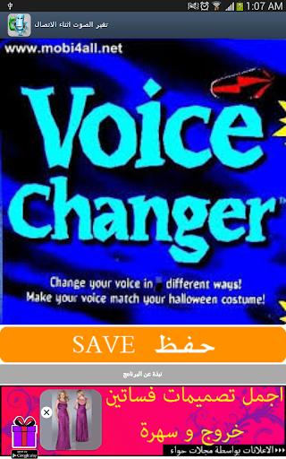 تغير الصوت اثناء الاتصال
