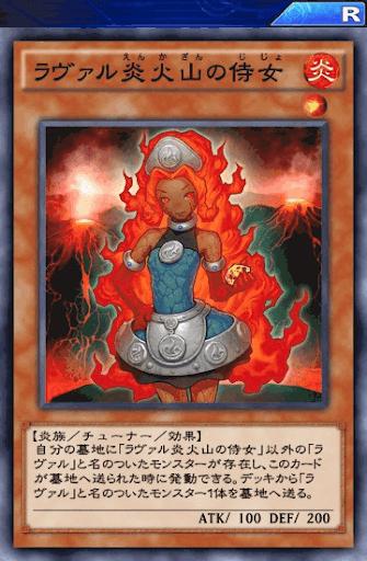 ラヴァル炎火山の侍女