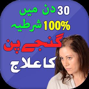 Download Ganjapan ka Ilaj Urdu APK latest version app for