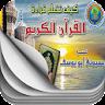 أحكام تلاوة القرآن (بدون نت)