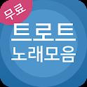 트로트 노래모음 - 트로트 뽕짝 메들리 icon