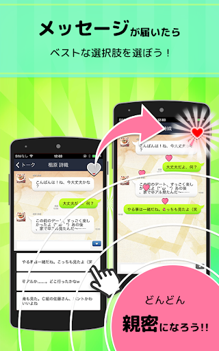 u30eau30a2u5145u306fu3058u3081u307eu3057u305fuff08u4eeeuff09u65e2u8aadoru653eu7f6eu306eu7121u6599SNSu98a8u604bu611bu30b2u30fcu30e0  screenshots 3