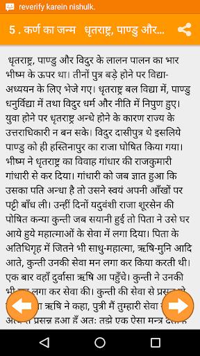 Mahabharat Katha Hindi Offline - u092eu0939u093eu092du093eu0930u0924 u0915u0925u093e u0939u093fu0902u0926u0940  screenshots 5